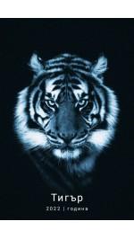 Подаръци и сувенири за колеги за 2022 Годината на Тигъра